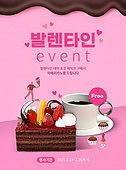 기념일, 상업이벤트 (사건), 발렌타인데이 (홀리데이), 사랑 (컨셉), 초콜릿 (달콤한음식), 초콜릿케이크 (케이크), 케이크