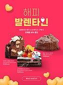 기념일, 상업이벤트 (사건), 발렌타인데이 (홀리데이), 사랑 (컨셉), 초콜릿 (달콤한음식), 초콜릿케이크 (케이크)