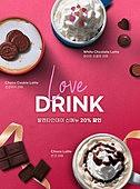 기념일, 상업이벤트 (사건), 발렌타인데이 (홀리데이), 사랑 (컨셉), 초콜릿 (달콤한음식), 핫초코 (뜨거운음료)