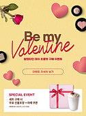 기념일, 상업이벤트 (사건), 발렌타인데이 (홀리데이), 사랑 (컨셉), 초콜릿 (달콤한음식)