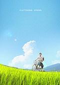 풍경 (컨셉), 자연풍경, 시작, 새로움, 커플, 자전거, 감성