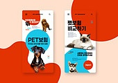 스마트폰, 모바일템플릿, 동물, 반려동물, 펫팸족, 펫보험, 보험 (주제), 가족, 개 (개과), 고양이 (고양잇과)