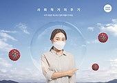 코로나바이러스 (바이러스), 코로나19 (코로나바이러스), 사회적거리두기 (사회이슈), 사회이슈, 하늘, 마스크 (방호용품)