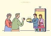 명절 (한국문화), 설 (명절), 비대면 (사회이슈), 스마트폰, 생활속거리두기 (사회이슈), 새해 (홀리데이), 인사 (제스처), 선물 (인조물건), 선물세트 (선물)