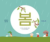 봄, 연례행사 (사건), 상업이벤트 (사건), 웹배너 (인터넷), 이벤트페이지, 광고, 광고게시판, 전단지 (템플릿), 세일 (상업이벤트), 백그라운드