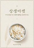 그래픽이미지, 배너 (템플릿), 팝업, 캠페인, 보리밥
