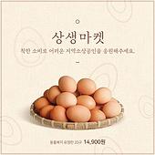 그래픽이미지, 배너 (템플릿), 팝업, 캠페인, 달걀 (식료품)