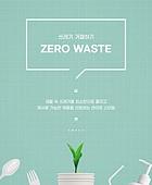 환경 카드뉴스