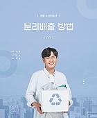 환경보호 (환경), 환경, 카드뉴스, 재활용 (환경보호), 플라스틱