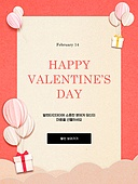 발렌타인카드 (축하카드), 발렌타인데이, 배너 (템플릿), 세일 (상업이벤트)