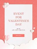 발렌타인데이 이벤트