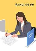 이사, 준비, 프로세스 (컨셉), 사람, 여성, 주택문제, 전세, 대출