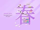 타이포그래피 (문자), 봄, 입춘, 벚꽃, 보라 (색)
