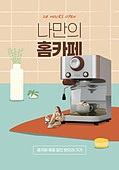 레이어드홈, 비대면 (사회이슈), 집콕 (컨셉), 라이프스타일