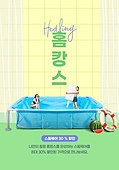 레이어드홈, 비대면 (사회이슈), 집콕 (컨셉), 라이프스타일, 홈캉스, 수영장