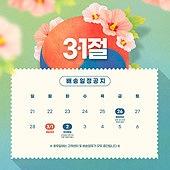 3.1운동 (세계역사사건), 기념일, 휴무, 무궁화, 배송안내 (배달)