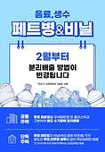 플라스틱, 투명 (비침), 재활용 (환경보호), 분리배출, 환경보호, 페트병, 비닐봉투 (가방)