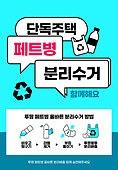 플라스틱, 투명 (비침), 재활용 (환경보호), 분리배출, 환경보호, 페트병