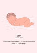 신생아, 아기 (나이), 육아, 엎드림 (눕기)