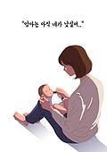 신생아, 아기 (나이), 육아, 엄마, 스트레스, 모성애, 걱정 (어두운표정), 황당 (컨셉), 걱정, 교감 (교사)