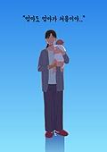 신생아, 아기 (나이), 육아, 엄마, 스트레스, 모성애, 걱정 (어두운표정), 황당 (컨셉), 걱정