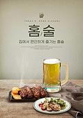 홈술, 술 (음료), 집콕 (컨셉), 트렌드, 맥주, 립 (고기덩어리)