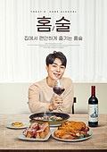 홈술, 술 (음료), 집콕 (컨셉), 트렌드, 와인, 닭고기 (흰고기)
