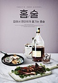홈술, 술 (음료), 집콕 (컨셉), 트렌드, 스테이크, 증류주 (술)