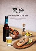 홈술, 술 (음료), 집콕 (컨셉), 트렌드, 맥주, 연어스테이크