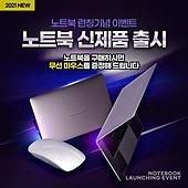 노트북컴퓨터 (개인용컴퓨터), 재택근무, 런칭이벤트 (사건), 신상품 (상품), 경품 (사건), 빛효과 (빛), 홍보