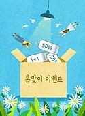 프레임, 사람, 봄, 꽃, 쇼핑 (상업활동), 상업이벤트 (사건), 쿠폰