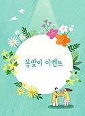 프레임, 사람, 봄, 꽃, 쇼핑 (상업활동), 상업이벤트 (사건), 커플