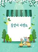 프레임, 사람, 봄, 꽃, 쇼핑 (상업활동), 상업이벤트 (사건), 스쿠터, 커플, 개나리