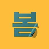 상업이벤트 (사건), 축하이벤트 (사건), 웹배너 (인터넷), 이벤트페이지, 문자 (문자기호), 광고, 전단지 (템플릿), 그래픽이미지, 스티커