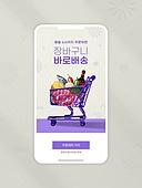 웹모바일 (이미지), 모바일템플릿 (웹모바일), 배달 (일), 쇼핑카트