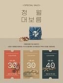 정월대보름, 이벤트페이지, 세일 (상업이벤트), 특가, 쿠폰, 보자기 (한국문화)