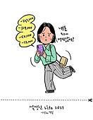 화이트칼라 (전문직), 라이프스타일, 캘리그래피 (문자), 손글씨, 캐릭터 (컨셉), 금융, 말풍선, 급여 (고용문제), 황당 (컨셉), 여성 (성별)