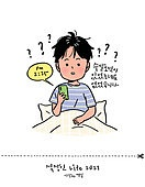 화이트칼라 (전문직), 라이프스타일, 캘리그래피 (문자), 손글씨, 캐릭터 (컨셉), 물음표, 말풍선, 늦잠, 토요일 (요일), 침대, 스마트폰, 게으름