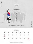 3월, 휴무, 달력, 연례행사 (사건), 달력날짜, 삼일절