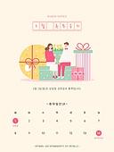 3월, 휴무, 달력, 연례행사 (사건), 달력날짜, 화이트데이 (홀리데이)