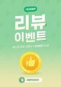 이벤트페이지, 웹템플릿, 팝업, 동전 (화폐), 리뷰 (컨셉)