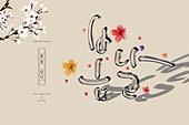 그래픽이미지 (Computer Graphics), 합성 (Computer Graphics), 백그라운드, 봄 (계절), 계절, 캘리그래피 (문자), 이벤트템플릿, 포스터, 책표지 (주제), 꽃, 투명 (비침)