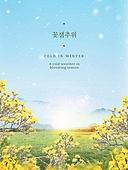 계절, 꽃샘추위, 질투 (컨셉), 백그라운드, 자연풍경