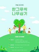 팝업, 식목일, 자연, 환경보호 (환경)