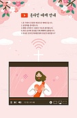 기독교, 종교, 교회, 기도 (커뮤니케이션컨셉), 인터넷 (기술), 온라인예배, 예수 그리스도 (Christianity)