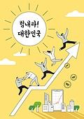 비즈니스, 파이팅 (흔들기), 협력, 희망 (컨셉), 여러명[10이상] (사람들), 라인아트 (일러스트기법), 화이트칼라 (전문직), 올라가기 (움직이는활동), 화살표, 도움 (컨셉)