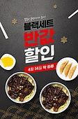 상업이벤트 (사건), 블랙데이, 배달음식, 중국집, 자장면