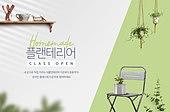 식목일, 집콕 (컨셉), 플랜테리어, 식물, 원예 (레저활동), 인테리어, 반려식물, 꽃바구니 (원예장비)