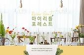 식목일, 집콕 (컨셉), 플랜테리어, 식물, 원예 (레저활동), 인테리어, 반려식물, 꽃병 (용기), 화분