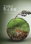 탄소중립, 자연 (주제), 재생에너지 (연료와전력발전), 나무, 자연재해, 사막화